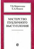 Мастерство публичного выступления, Оружием слова Казань