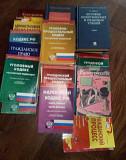 Книги для студентов юристов Уфа
