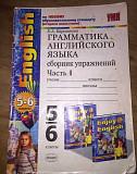 Грамматика английского языка 5-6 класс Астрахань