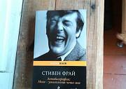 Книга Стивен Фрай Автобиография Сыктывкар