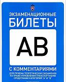 Экзаменационные билеты пдд Москва