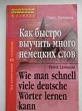 Как быстро выучить немецкий. Павел Литвинов Москва