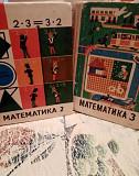 Учебник математика 3кл Ростов-на-Дону