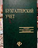 Учебник бухгалтерский учет Ростов-на-Дону