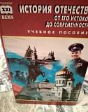 Учебник история Отечества от его истоков до соврем Ростов-на-Дону