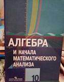 Учебник алгебра и начала мат.анализа 10кл Ростов-на-Дону