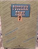 Учебник русский язык 6 кл и 7кл Ростов-на-Дону