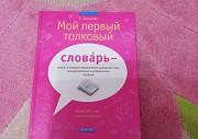 Толковый словарь новый Тула