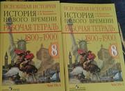 Всеобщая история нового времени 1800-1900 гг. 8 кл Новосибирск