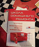 Книга «Школа домашнего ремонта» Белгород