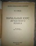 Начальный курс арабского языка Казань