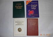 Книги и словари на английском языке Москва