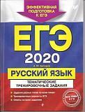 Русс/яз 2020 егэ. Тематичес тренировочные задания Москва