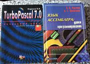 Студентам программированиеturbopascal 7.0,Язык асс Нижний Новгород