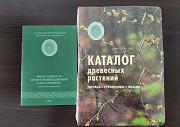 Каталог древесных растений+зимостойкость Москва
