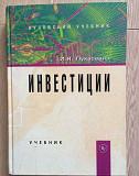 Лукасевич И.Я. учебник Инвестиции Екатеринбург
