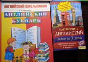 Книги по английскому языку Брянск