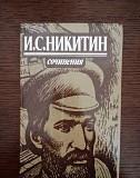 И.С. Никитин Сочинения Краснодар