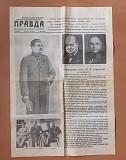 Газета Правда от 10 мая 1945 г Москва