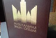 Книга-Музыкальная Энциклопедия,1973 г.-2 тома Хабаровск