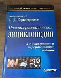 Психология книги Калининград