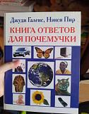 Книга для почемучки Липецк