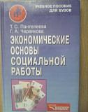 Книги по социологии Иркутск