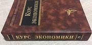 Учебник Курс экономики / Б.А. Райзберг Иркутск