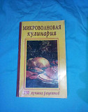 Микроволновая кулинария Калининград