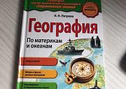 География Ульяновск
