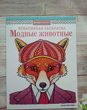 Креативная раскраска Модные животные Красноярск