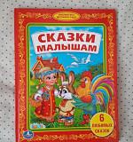 Сказки малышам Киров