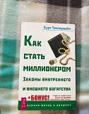 Курт Теппервайн «Как стать миллионером. Законы вну Казань