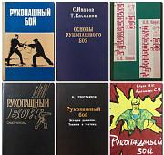 Книги по Рукопашному бою Ставрополь