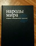 Книга Народы мира Кострома