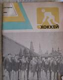 Хоккей ежегодник.1985год.СССР Ульяновск