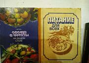 Книги о кулинарии и питании Санкт-Петербург