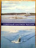 Книги и альбомы о Северном Флоте Санкт-Петербург