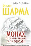 Книга Монах, который продал свой феррари Челябинск