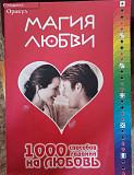 1000 способов гадания на любовь Ставрополь