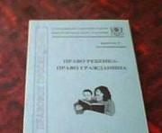 Право ребёнка право гражданина Омск