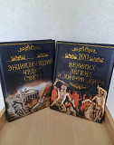 Энциклопедии от Издательства роосса : Вологда