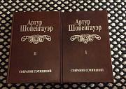 Артур Шопенгауэр. Собрание сочинений в 2-х томах Ярославль