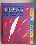 Большой справочник для школьников и поступающих в Нижний Новгород