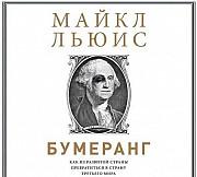 Майкл Льюис бумеранг Нижний Новгород