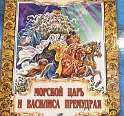 Морской царь и Василиса Премудрая Худ. Варенцова Иркутск
