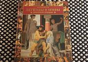 Мифы и легенды Древней Греции, Кун Н. А Ярославль