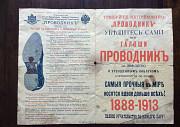 Антикварные рекламы до 1917 г Ярославль