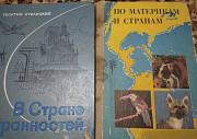 Книги по географии (букинистика) Калуга