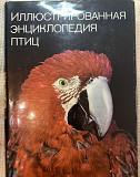 Иллюстрированная энциклопедия: птиц, рыб, животных Уфа